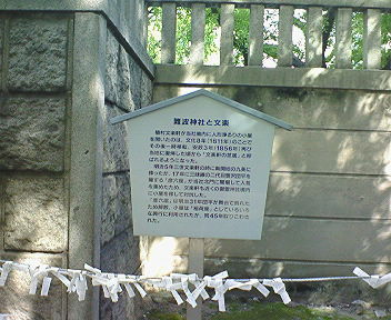 「難波神社と文楽」案内板