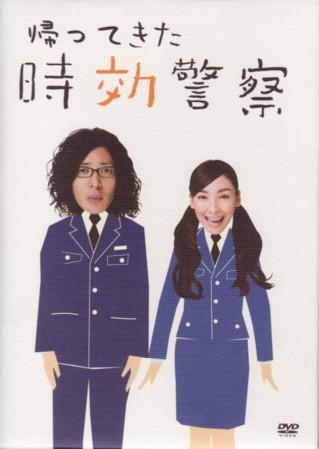 『帰ってきた時効警察』DVDボックス