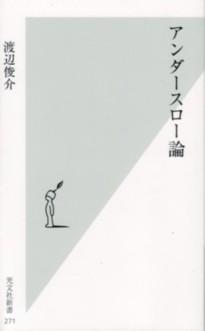 千葉ロッテマリーンズ 渡辺俊介 『アンダースロー論』