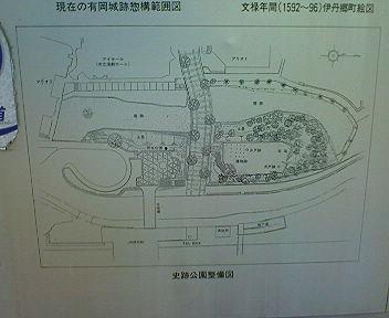 有岡城跡  JR伊丹駅前、かっての土塁の上に立つ説明板
