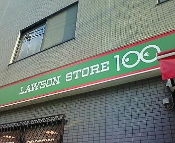 ローソンストア100新宿百人町二丁目店