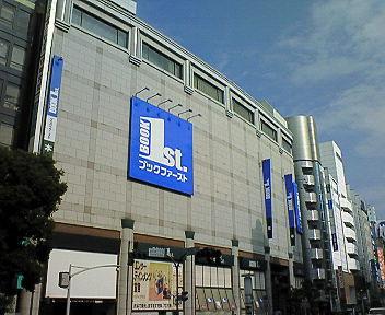 閉店したブックファースト渋谷店