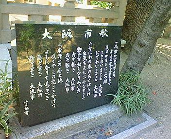 大阪市歌の碑