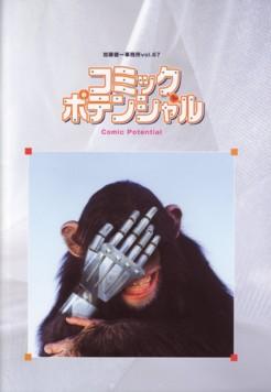 加藤健一事務所 「コミック・ポテンシャル」(再演)パンフレット