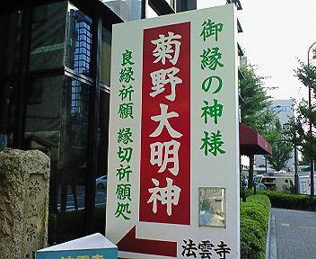 菊野大明神案内板