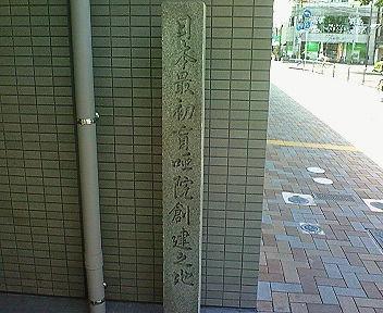 日本最初盲唖院創建之地