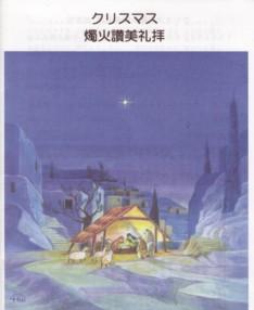 「クリスマス燭火讃美礼拝」式次第および歌集(楽譜入り)