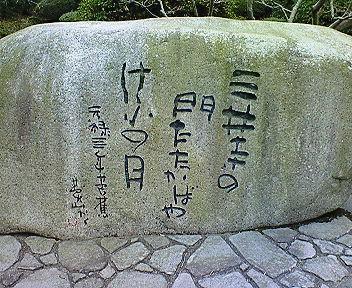 三井寺(園城寺) 松尾芭蕉句碑