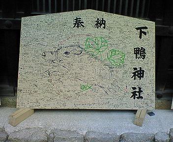 下鴨神社 猪の巨大絵馬