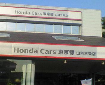 Honda Cars 東京都 山科三条店