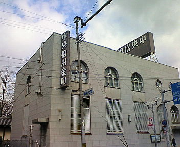京都中央信用金庫駅前支店(旧・不動貯蓄銀行七条支店)