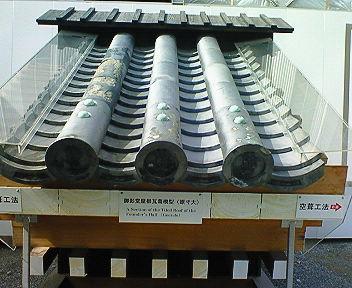 東本願寺 御影堂 屋根瓦の展示