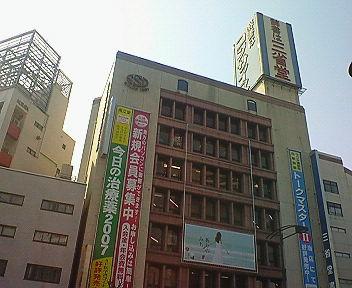 街の想い出(9) 神田・御茶ノ水界隈その2 三省堂書店神田本店