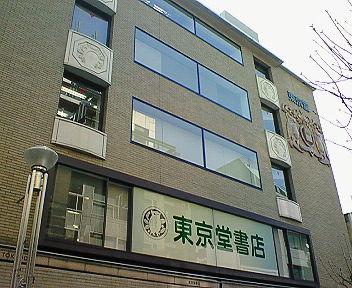 街の想い出(10) 神田・御茶ノ水界隈その3 東京堂書店
