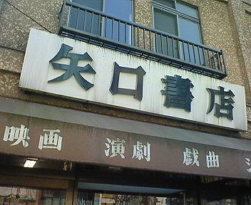 街の想い出(13) 神田・御茶ノ水界隈 矢口書店