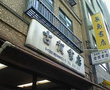 千代田区神田神保町・古賀書店