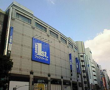 ブックファースト渋谷店
