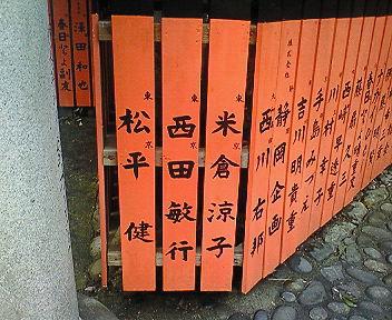 芸能神社 赤い玉垣