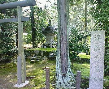 清涼寺 源融の墓
