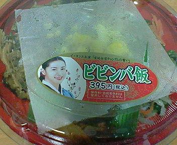サークルKサンクスの韓国風メニュー・キャンペーン ビビンバ飯 イ・ヨンエの似顔絵が貼られている。