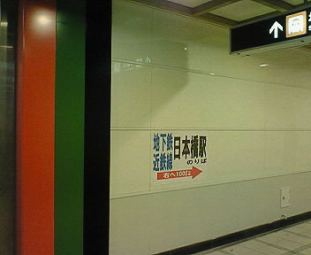 大阪市営地下鉄日本橋(にっぽんばし)駅で