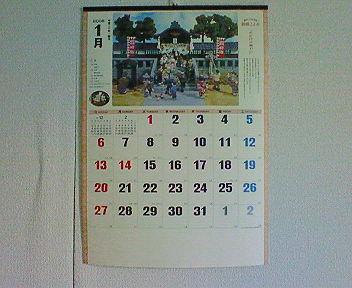 2008年のカレンダー