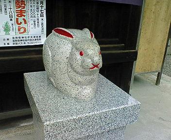 三尾神社 兎