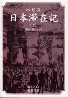 タウンゼント・ハリス 『日本滞在記』(全3巻)