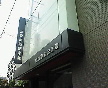 立原道造記念館