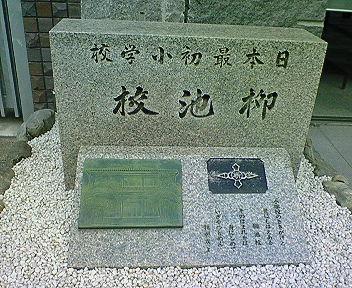 日本最初小学校 柳池校