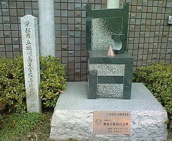 日本初の幼稚園