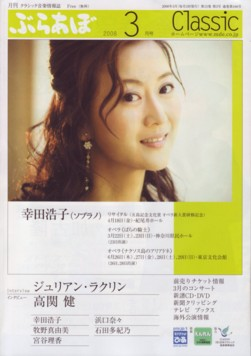 クラシック音楽情報専門フリー月刊誌「ぶらあぼ」