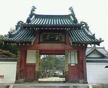 黄檗山萬福寺総門