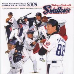 スワローズグッズ総合カタログ2008