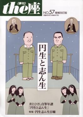 こまつ座「円生と志ん生」(再演)