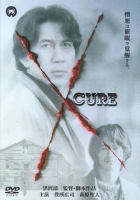 黒沢清監督作品「CURE」 DVDジャケット