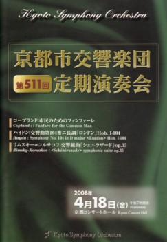 京都市交響楽団第511回定期演奏会「広上淳一第12代常任指揮者就任披露」公演