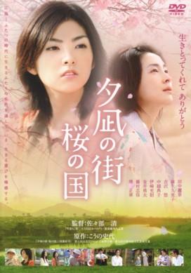 映画「夕凪の街 桜の国」DVDジャケット