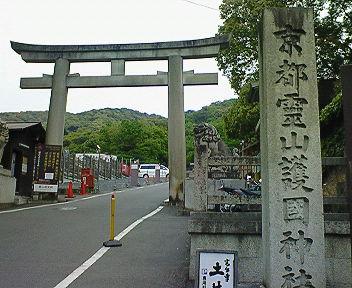 京都霊山護国神社