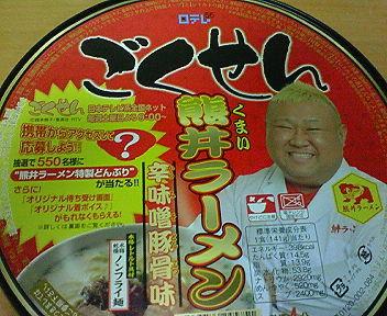 ごくせん 熊井ラーメン・カップ麺
