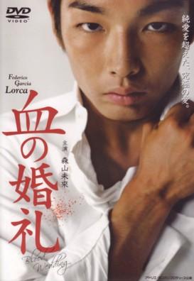 森山未來主演 「血の婚礼」DVD