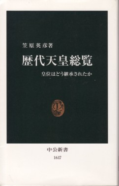笠原英彦 『歴代天皇総覧』(中公新書)