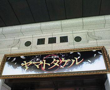スーパー歌舞伎「ヤマトタケル」