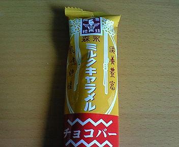 森永「ミルクキャラメル」チョコシリーズ 「ミルクキャラメル」チョコバー