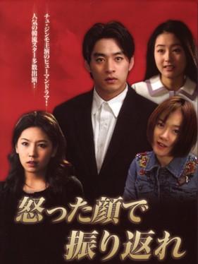 韓国ドラマ「怒った顔で振り返れ」DVDボックス