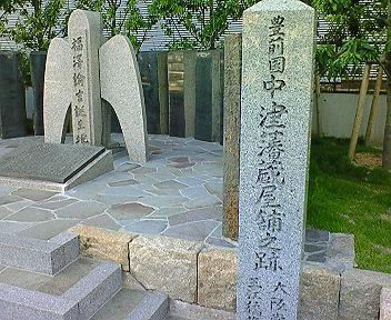 豊前国 中津藩蔵屋敷之跡