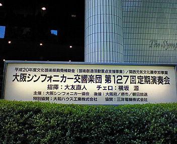 大阪シンフォニカー交響楽団第127回定期演奏会