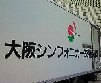 大阪シンフォニカー交響楽団のロゴマーク