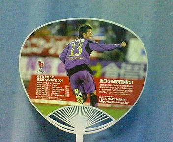 西京極スタジアムで配られた団扇 写真は柳沢敦選手