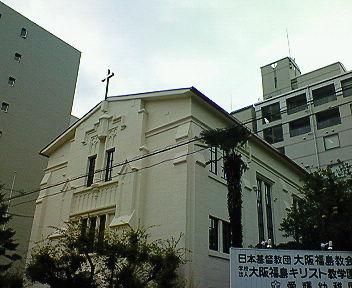 大阪福島教会